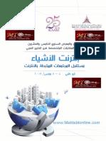 المؤتمر والمعرض السنوي الخامس والعشرون لجمعية المكتبات المتخصصة فرع الخليج العربي