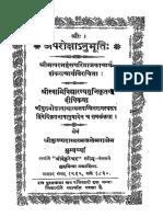 Aparokshanubhuti by Shankaracharya.pdf