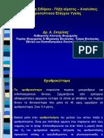 PHXH AIMATOS - ANALYSEIS