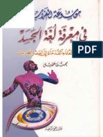 موسوعة الفراسة في معرفة لغة الجسد - محسن عقيل