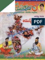 Andariki Ayurvedam Aug2010 by Teluguebooks.tk