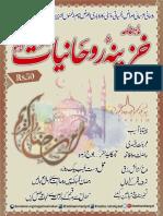 Khazina e Ruhaniyaat (May'2018)