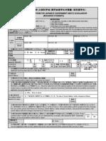 2019_Application_Research.pdf
