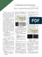 电子世界-Proteus与Arduino的整合在单片机系统开发中的应用