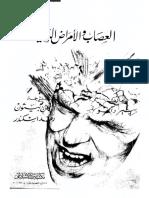 كتاب العصاب و الامراض الذهنية