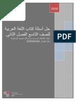 الإجابات النموذجية لمبحث اللغة العربية للصف التاسع ف2 -.pdf