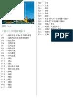 穷游锦囊-曼谷.pdf