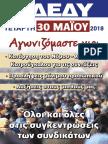 Αφίσα 24ωρη Πανελλαδική Απεργία – Τετάρτη 30 Μάη