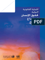 HR_in_armed_conflict_ar.pdf