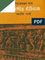 Bangalir Itihas Adiparba (A history of the Bengali People Early Period) by Niharranjan Roy (Amarboi.com).pdf