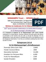 125th Jayanthi Sri Sri Mahaswamigal Mutt 2018