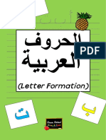 Arabic Alphabet Tracing