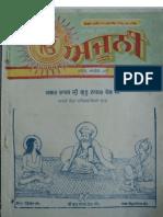 Ajuni - March April May 1977