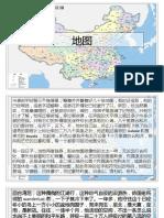 340341119-余光中-地图原文-内容分析.pptx