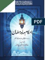 Ahkam e Mah e Siam Roza Etikaf Aur Sadaqatul Fitr (Shaikh Hammad Amin Chawla)