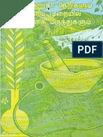 Easy_Siddha_Medicines.pdf