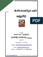 AtmaBodha_SriChalapathirao(2).pdf