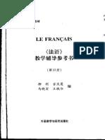 《法语》教学辅导参考书4册.pdf