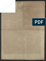 Cherokee Phoenix, Volume 1, Número 7, 3 de abril de 1828
