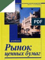 Рынок ценных бумаг_под ред Галанова В.А., Басова А.И_Учебник_2006 2-е изд 448с
