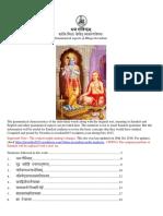Bhajagovindam Grammatical Aspects Nivedita Oct 26 2016