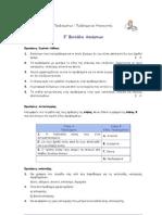ΑΕΠΠ - 3ο Φυλλάδιο Ασκήσεων