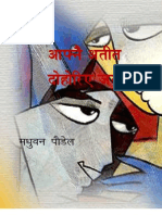 Afnai Atit Dohoriye Jasto_Madhuban Paudel_pdf2[1]