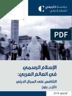 Paper Brown Religious Institutions ARA1