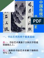 中国传统文化(书法)