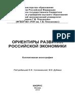 Монография_Ориентиры развития российской экономики.pdf