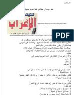تعلم إعراب أي جملة في اللغة العربية بطريقة سهلة - موارد المعلم.pdf