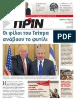 Εφημερίδα ΠΡΙΝ, 13.5.2018 | αρ. φύλλου 1378