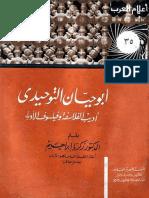 أبوحيان التوحيدي اديب الفلاسفة وفيلسوف الأدباء - زكرياء إبراهيم