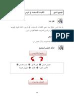 14. Tajuk 7 (Modul)التقنيات