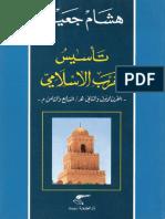 تأسيس الغرب الإسلامي - هشام جعيط