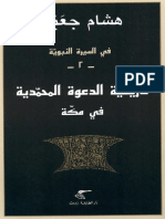 في السيرة النبوية، تاريخية الدعوة المحمدية في مكة - هشام جعيط