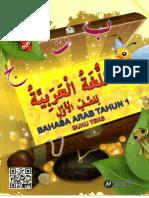 Buku Teks Bahasa Arab Tahun 1 KSSR Semakan 2017