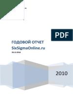 Годовой отчет SixSigmaOnline.ru 2010