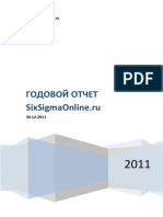 Годовой отчет SixSigmaOnline.ru 2011