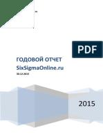 Годовой отчет SixSigmaOnline.ru 2015