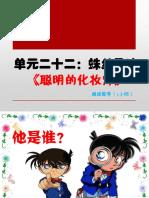 单元二十二、(一、聪明的化妆师)教学版.pdf
