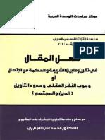 فصل المقال في تقریر ما بین الشریعة و الحکمة من الإتصال - مركز دراسات الوحدة العربية
