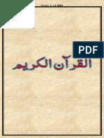 Quran - Just Arabic
