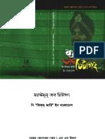 ফ্যান্টমস অব চিটাগংঃ দি ফিফথ আর্মি ইন বাংলাদেশ - মেজর জেনারেল এস এস উবান.pdf