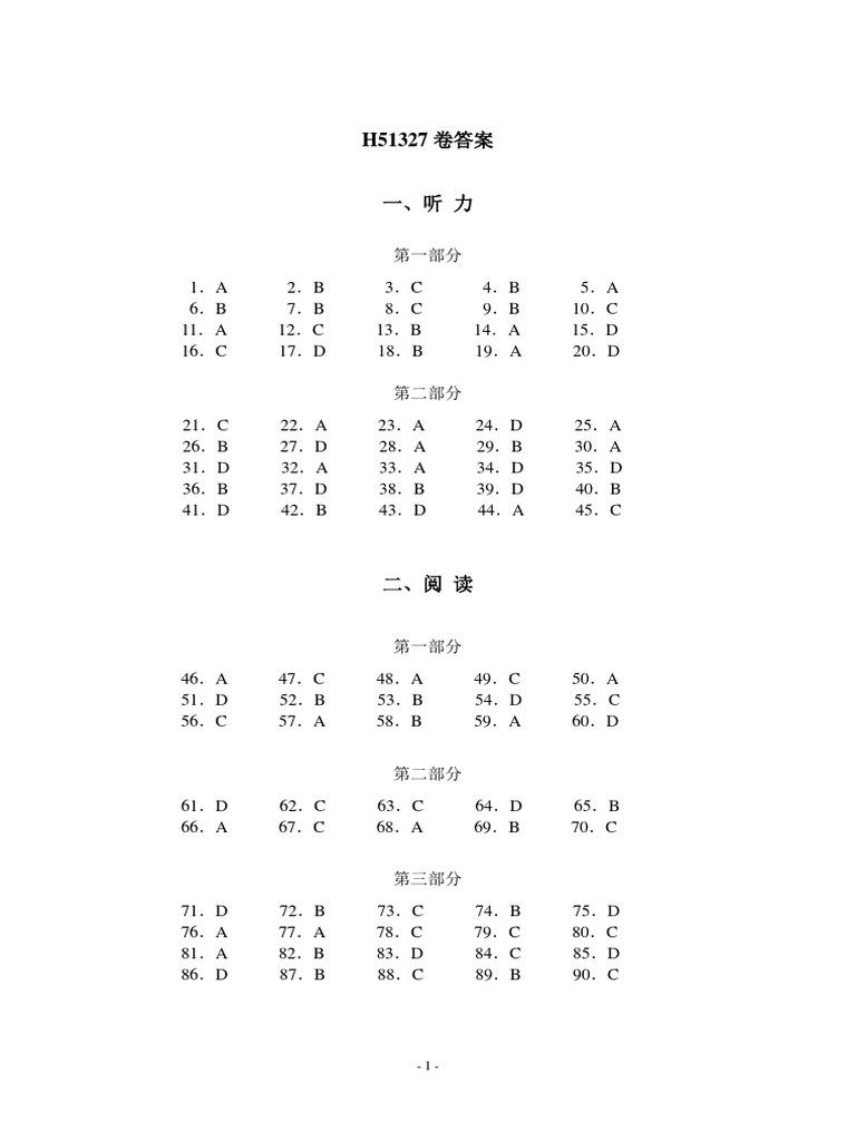 H51327 Answer Sheet