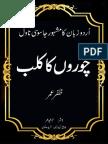 Neeli Chatri-Zafar Omer