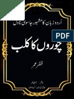 Qissa Chaar Darvesh Pdf
