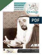 الشيخ زايد الخير