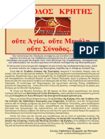 ΦΥΛΛΑΔΙΟ-net.pdf