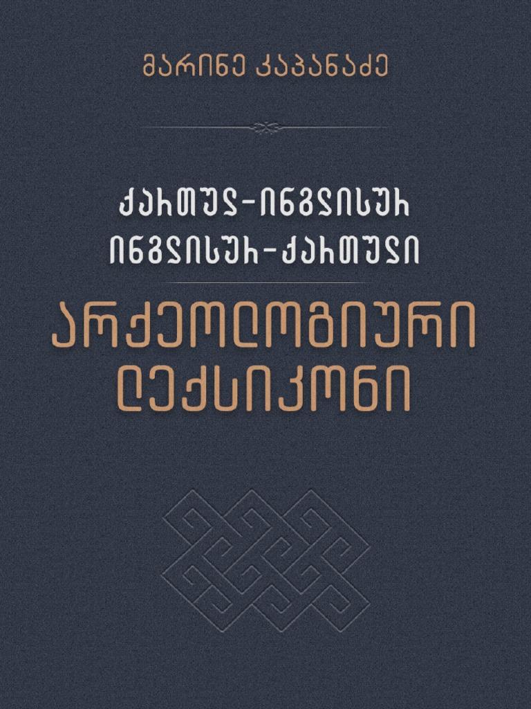 არქეოლოგიური ლექსიკონი 7052a1c55981b